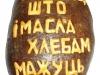Білоруський хліб