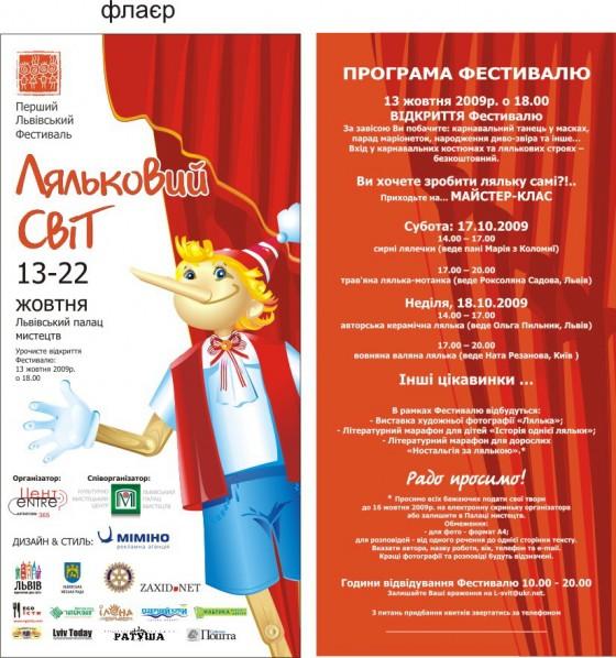 Програма фестивалю ляльок