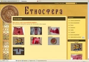 etnosfera1
