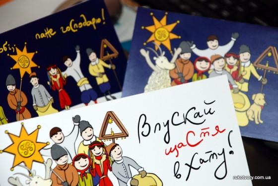 Новорічні різдвяні листівки від Рукотворів