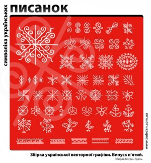 Символіка з українських писанок