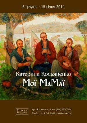 Мої Мамаї Катерина Косьяненко