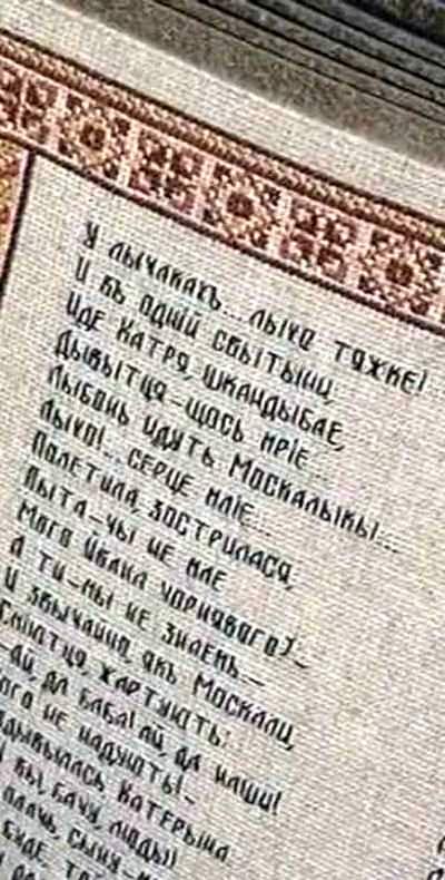 Вишитий Кобзар