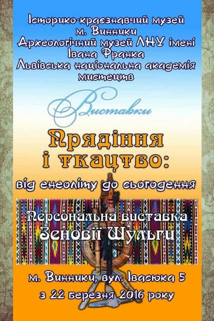 afisha_tkatstvo_resized