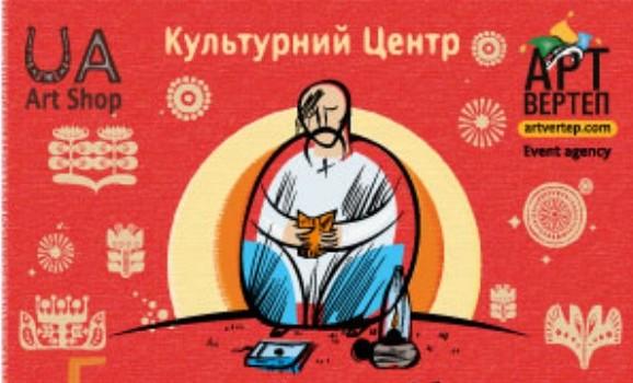 Розклад майстер-класів культурного центру «Арт-Вертеп» (Дніпропетровськ)