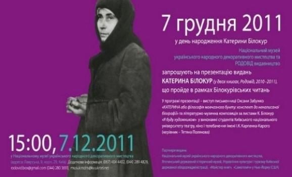 Презентація видання «Катерина Білокур»