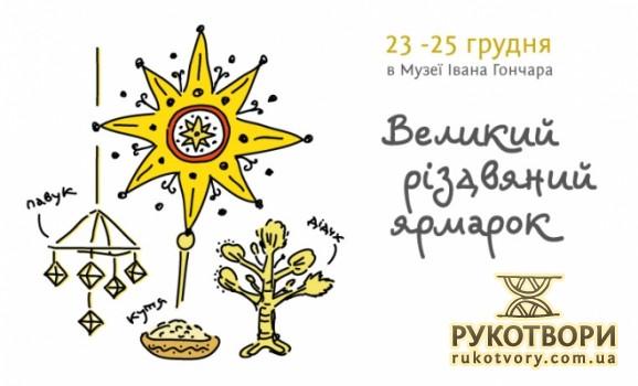 Великий Різдвяний Ярмарок 2011 в Музеї Івана Гончара