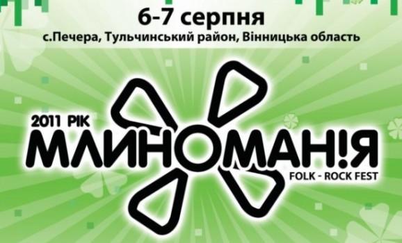ІV Всеукраїнський фольк-рок фестиваль «Млиноманія-2011»