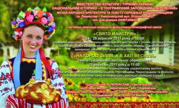 Фольклорне свято та ярмарок у Переяславі-Хмельницькому
