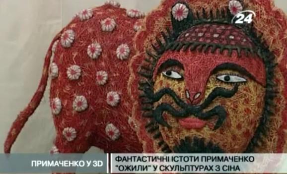 Звірики Марії Приймаченко стали тривимірними. Видиво