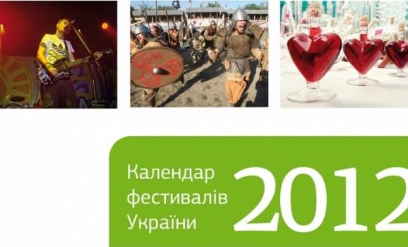 Календар фестивалів України — 2012