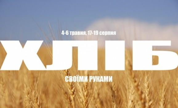 Фестиваль «Хліб» на Чернігівщині