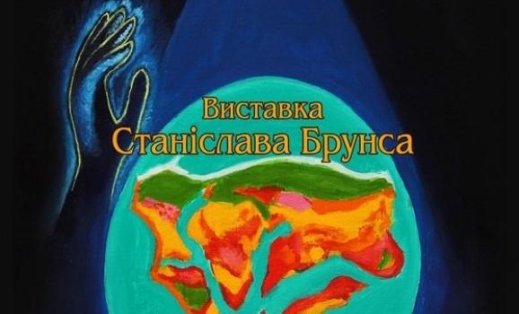 Виставка малярства Станіслава Брунса