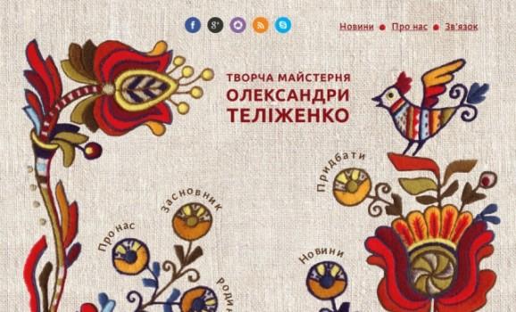 У майстерні Олександри Теліженко новий сайт з вишитим інтерфейсом