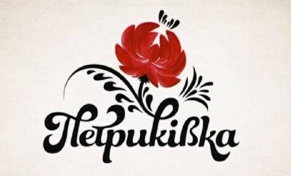 Влада просуває новий бренд Петриківського розпису