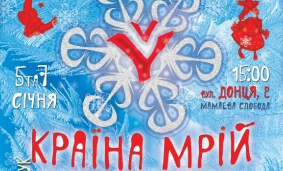 Шоста Зимова КРАЇНА МРІЙ РІЗДВЯНА в козацькому селищі «Мамаєва Слобода»