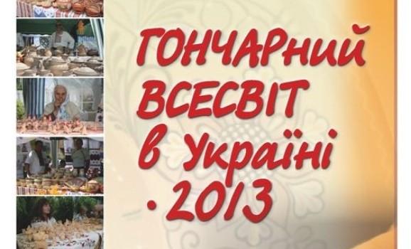 V Міжнародний мистецький ярмарок «Гончарний Всесвіт в Україні – 2013» («PotteryUniverseUkraine–2013»)