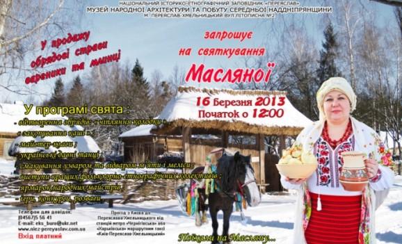 Масляна в Переяславі-Хмельницькому