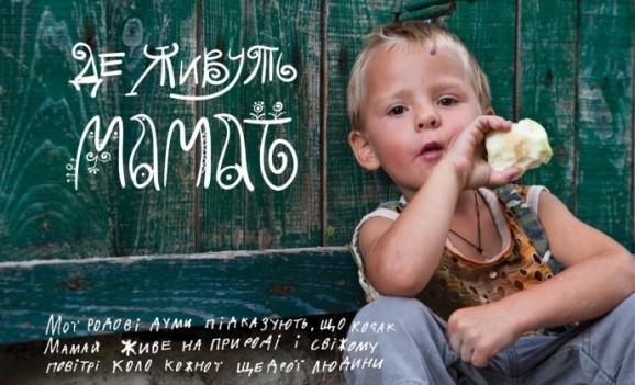 Відкриття виставки дитячих малюнків «ДЕ ЖИВУТЬ МАМАЇ»