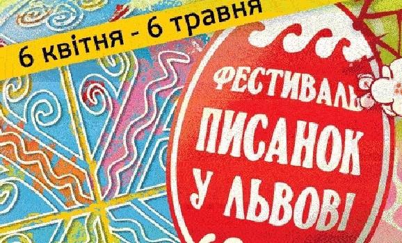 У Львові на Великдень відкриють унікальну «Галерею мистецьких писанок»