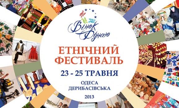 Фестиваль Вінок Дунаю 2013 в Одесі