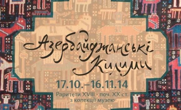 Азербайджанські килими. Раритети XVIII — поч. ХХ ст з колекції музею Ханенків