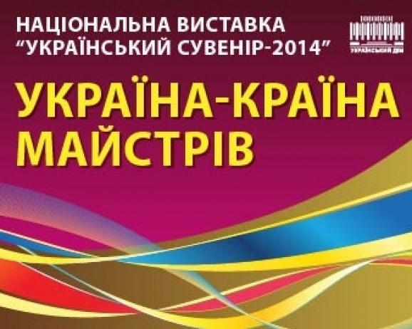 Національна виставка «Український сувенір — 2014. Україна — країна майстрів» у Києві