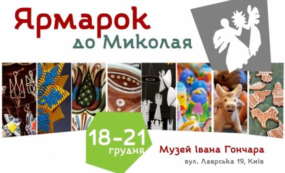 Ярмарок до Миколая в Музеї Івана Гончара
