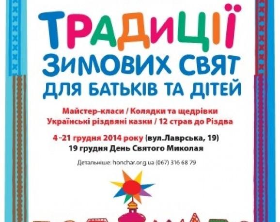 Відкриття дитячої різдвяної фестивалії «ОРЕЛІ»