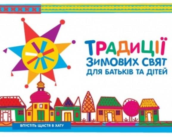 Дитяча різдвяна фестивалія «ОРЕЛІ». Розклад подій 18-21 грудня