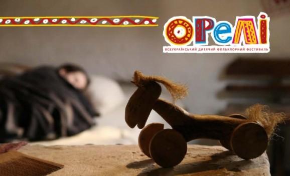 Всеукраїнський дитячий фольклорний фестиваль «ОРЕЛІ»