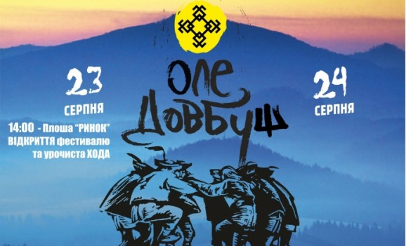 Івано-Франківський фестиваль «Оле Довбуш» запрошує майстрів