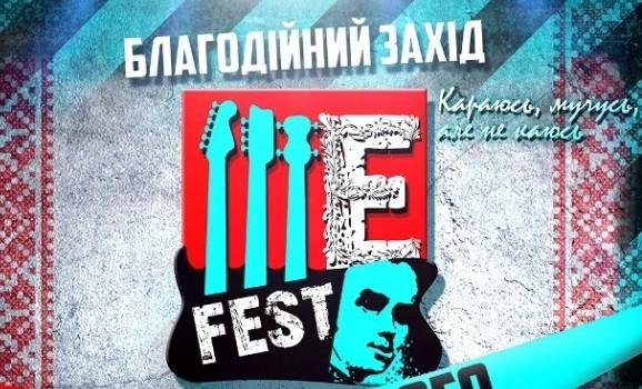 У Києві відбудеться міні-фестиваль «Ше.Fest»