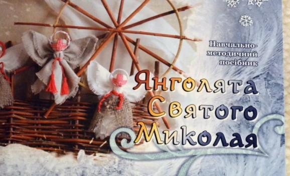 Методичку з виготовлення вузлової ляльки презентували в Черкасах (фото)