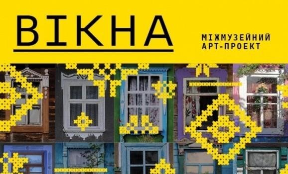 Міжмузейний арт-проект «ВІКНА»: виставка етностроїв та світлин вікон українських хат