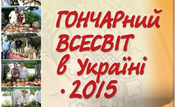 7-й міжнародний мистецький ярмарок «Гончарний Всесвіт в Україні — 2015»