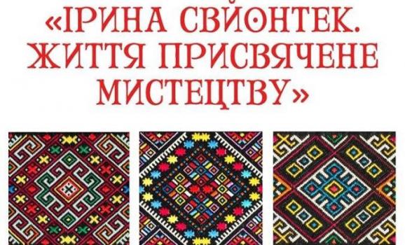 Мистецька виставка «Ірина Свйонтек. Життя присвячене мистецтву»