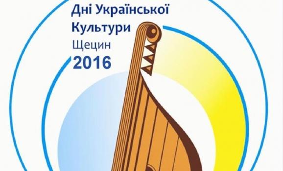 Щецинське відділення Об'єднання українців у Польщі запрошує до участі в українському фестивалі 2016