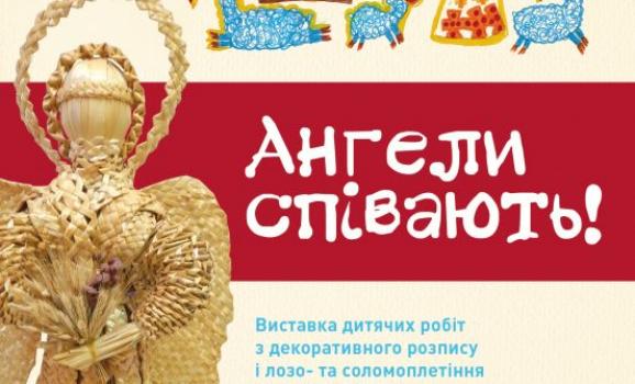 Виставка дитячих робіт «Ангели співають!»: декоративний розпис, плетіння з лози та соломки