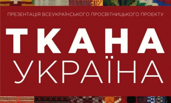 Презентація Всеукраїнськогo просвітницького проекту «Ткана Україна»