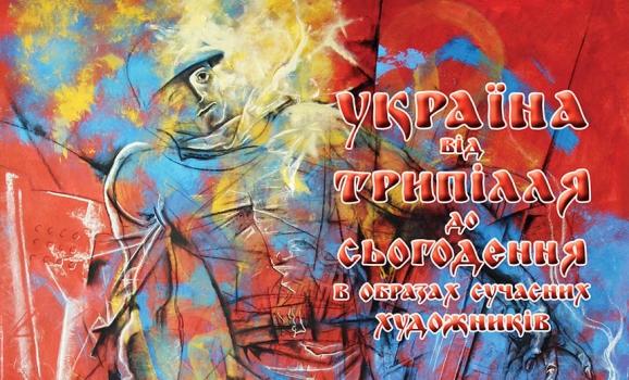 """Сьома всеукраїнська виставка мистецтва історичного жанру """"Україна від Трипілля до сьогодення в образах сучасних художників"""""""