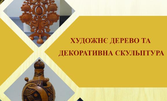 Київський інститут Бойчука запрошує на навчання з обробки дерева