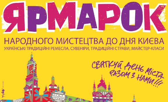 Наприкінці травня відбудеться ярмарок народного мистецтва в музеї Івана Гончара
