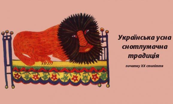 У Києві презентують книгу «Українська усна снотлумачна традиціяпочатку ХХ століття»