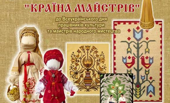 У Кропивницькому відкриється обласна виставка творів народних майстрів