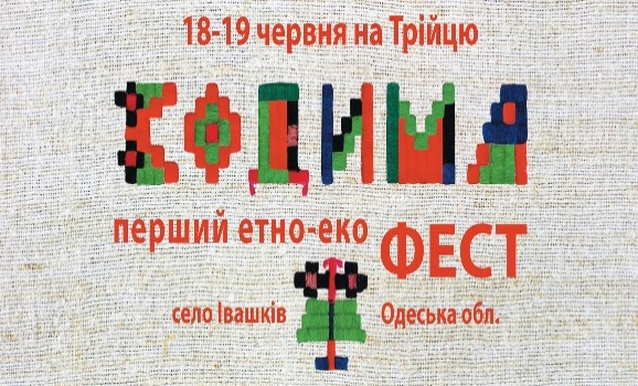 Майстрів запрошують на ярмарок етно-екофестивалю «Кодима-фест» на Одещині