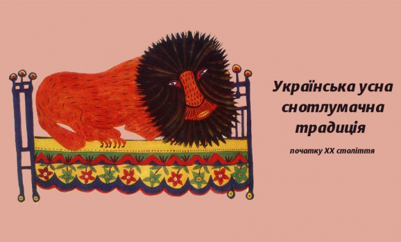 Презентація книги «Українська усна снотлумачна традиція початку ХХ століття»