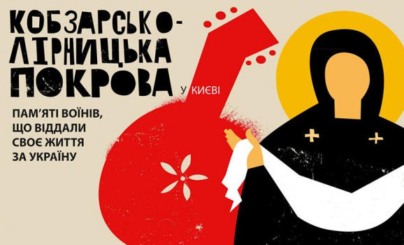 Кобзарсько-лірницька Покрова у Києві