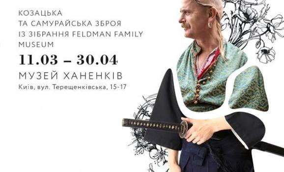 Виставка козацької та самурайської зброї із зібрання Музею родини Фельдманів