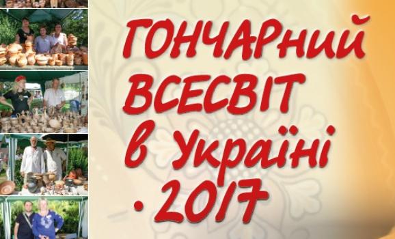 Майстрів запрошують на Міжнародний мистецький ярмарок в Опішному